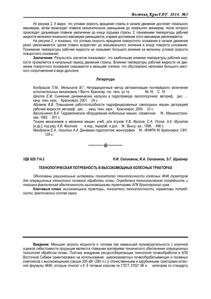 справочник перевода га в эталонные условные га