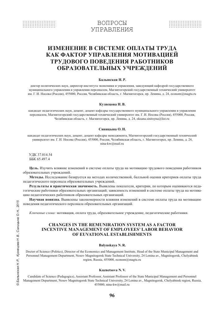 Изменение в должностных инструкциях муниципальных общеобразовательных учреждениях