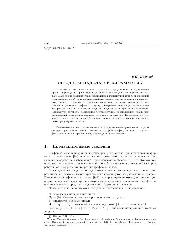 Русский народный костюм своими руками из подручных материалов 23