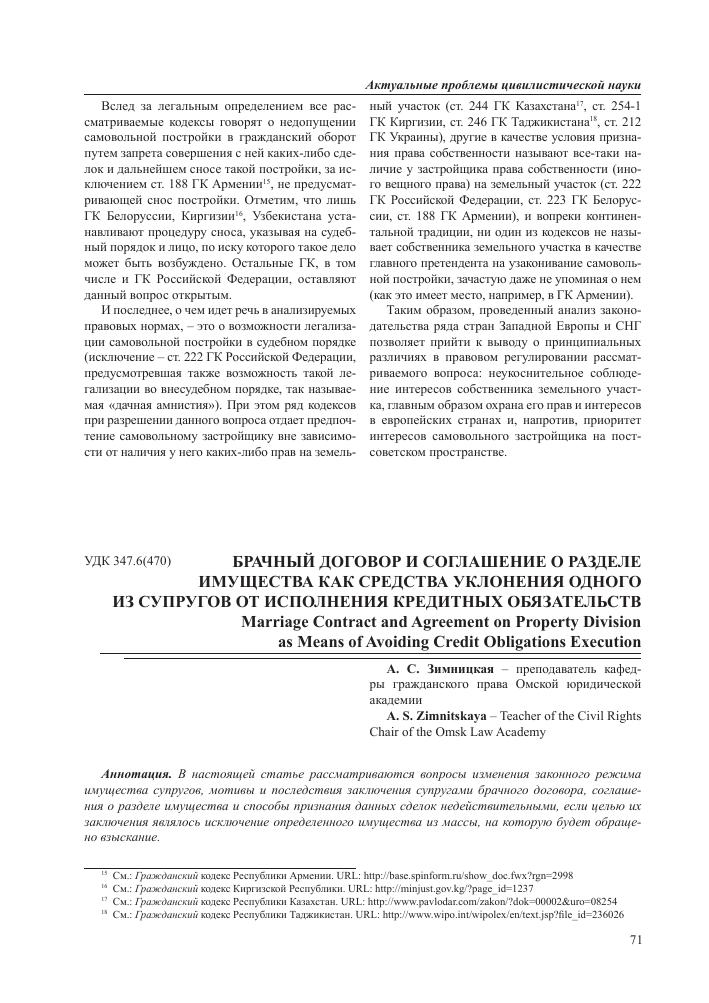 Реферат брачный договор в нотариальной практике 2846