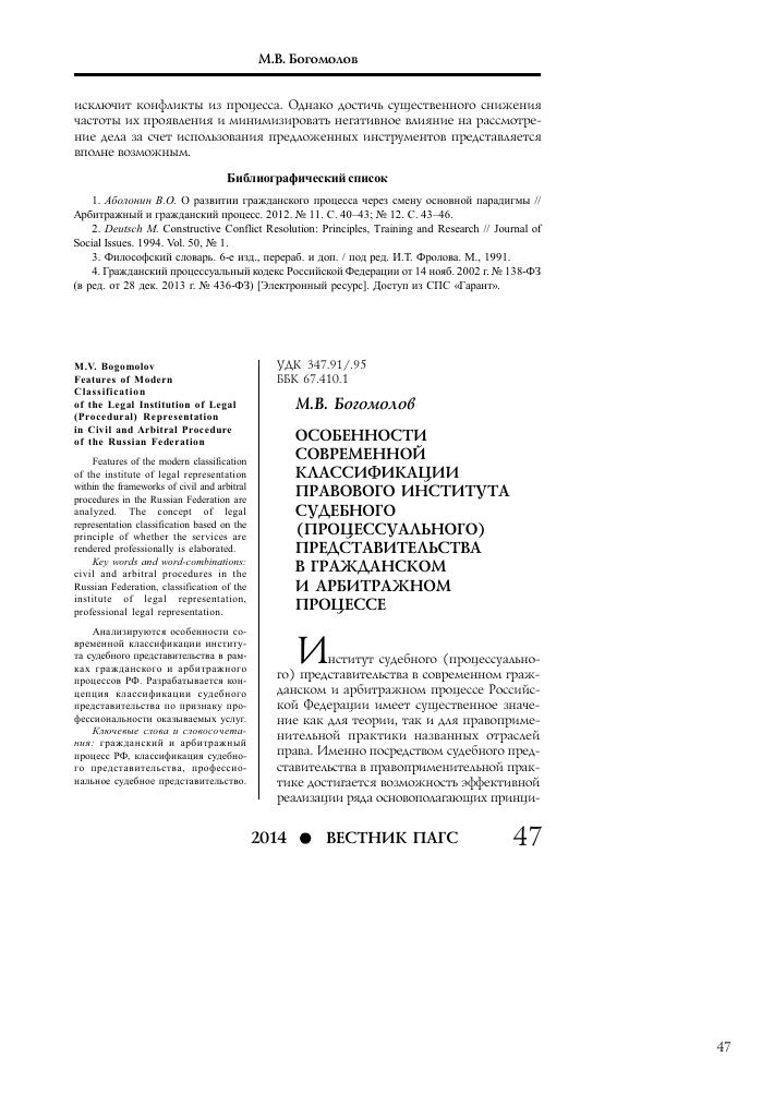 Особенности представительства в гражданском и арбитражном процессе