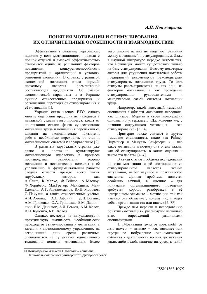Управление персоналом маслова в. М. Учебник и практикум.