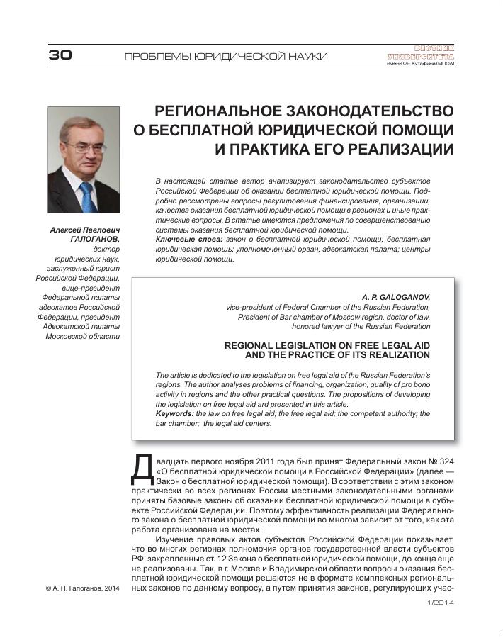 Предложения об оказание бесплатной юридической помощи в органах власти