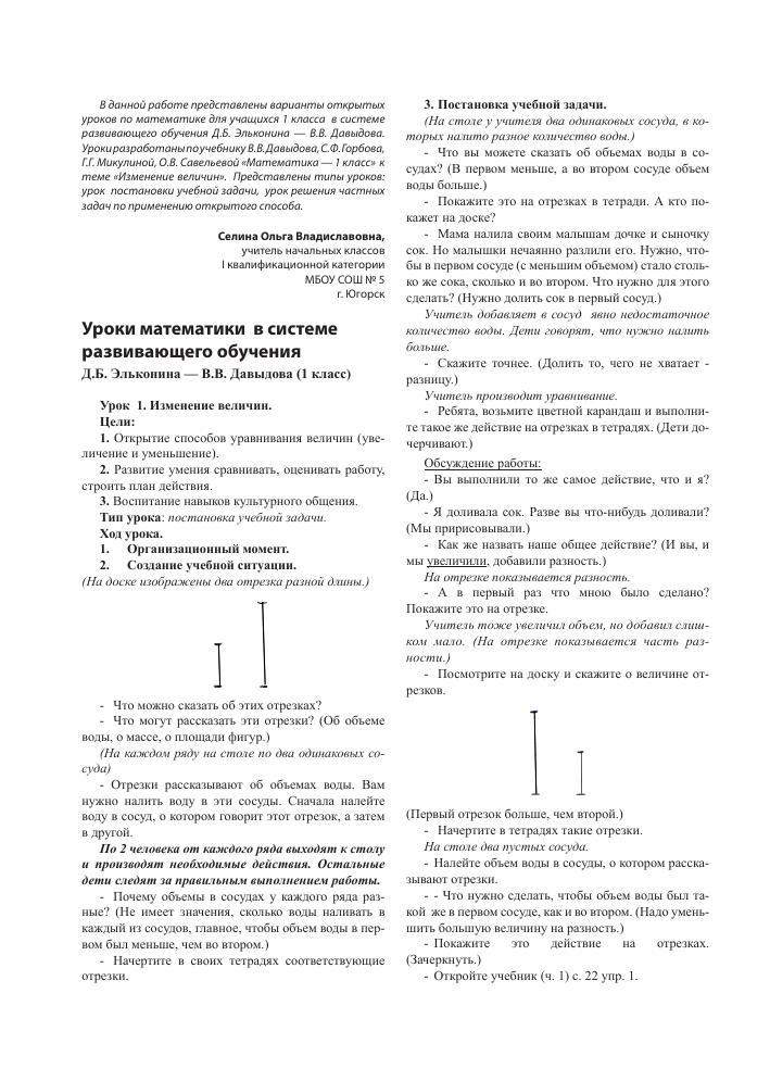 План-конспект урока математики по системе эльконина-давыдова учебник александровой