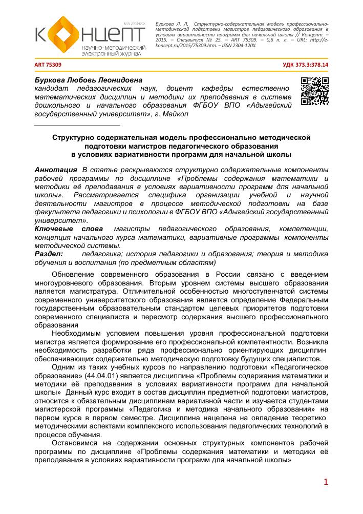 аннотации к программам начальной школы школа россии