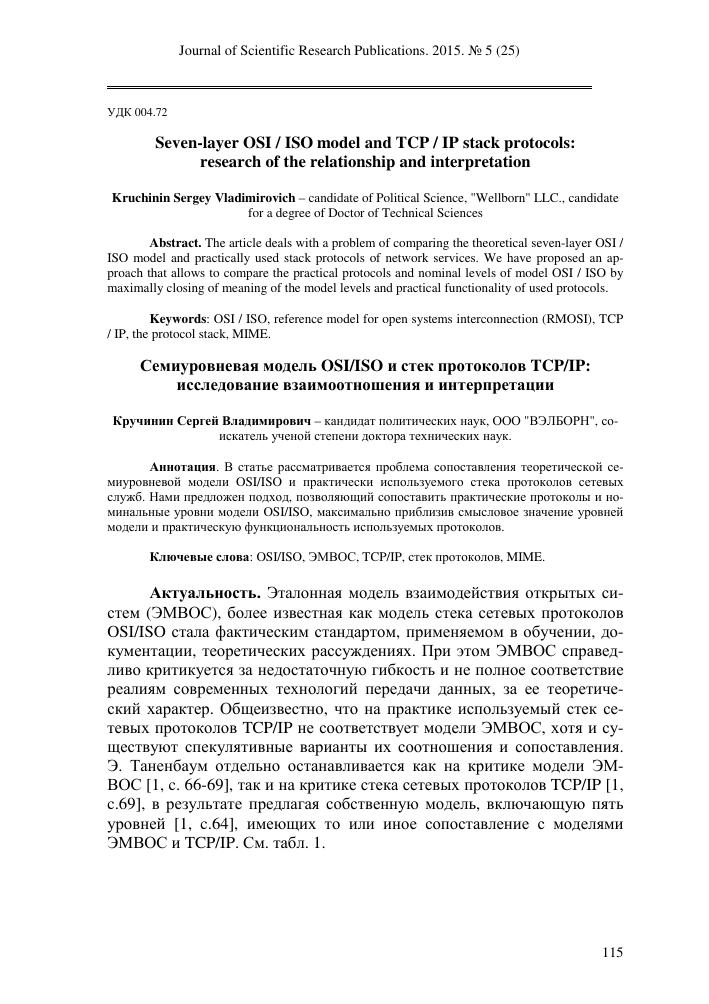 Семиуровневая модель OSI/ISO и стек протоколов TCP/IP: исследование