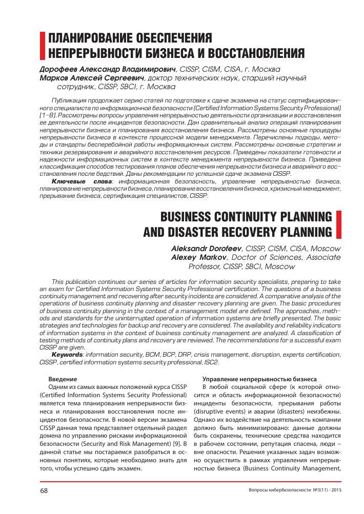 Тестирование плана непрерывности бизнеса 100 мини бизнес идеи