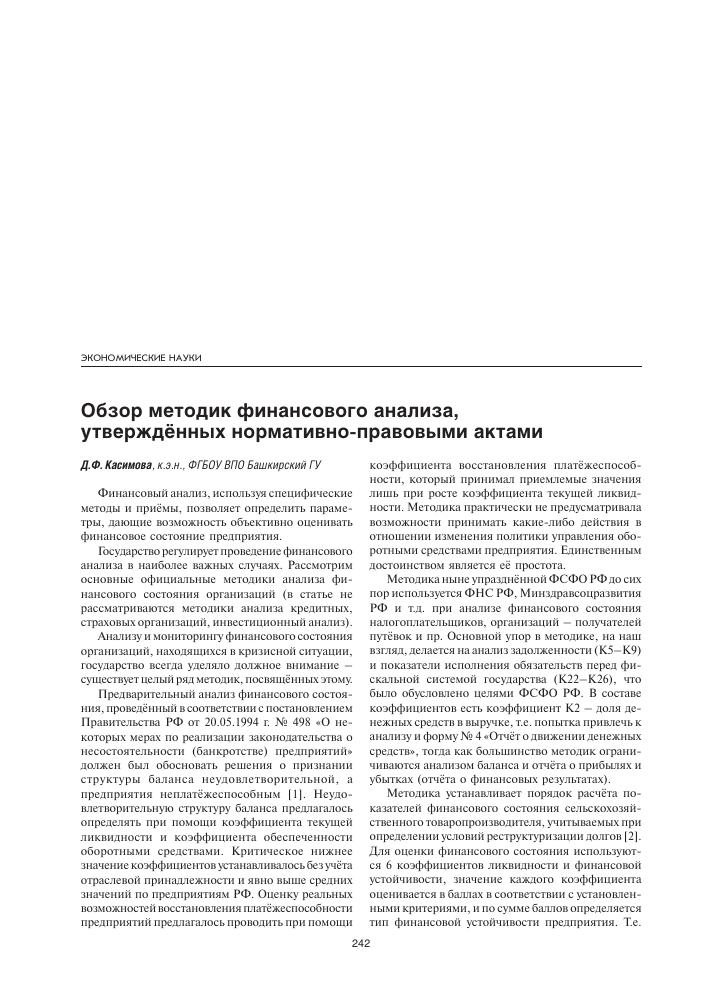 Приватизация квартиры в сзао москвы