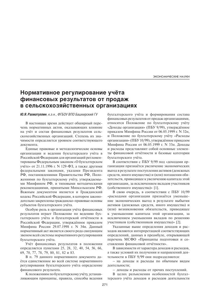Проблемы учета доходов будущих периодов в условиях реформирования.