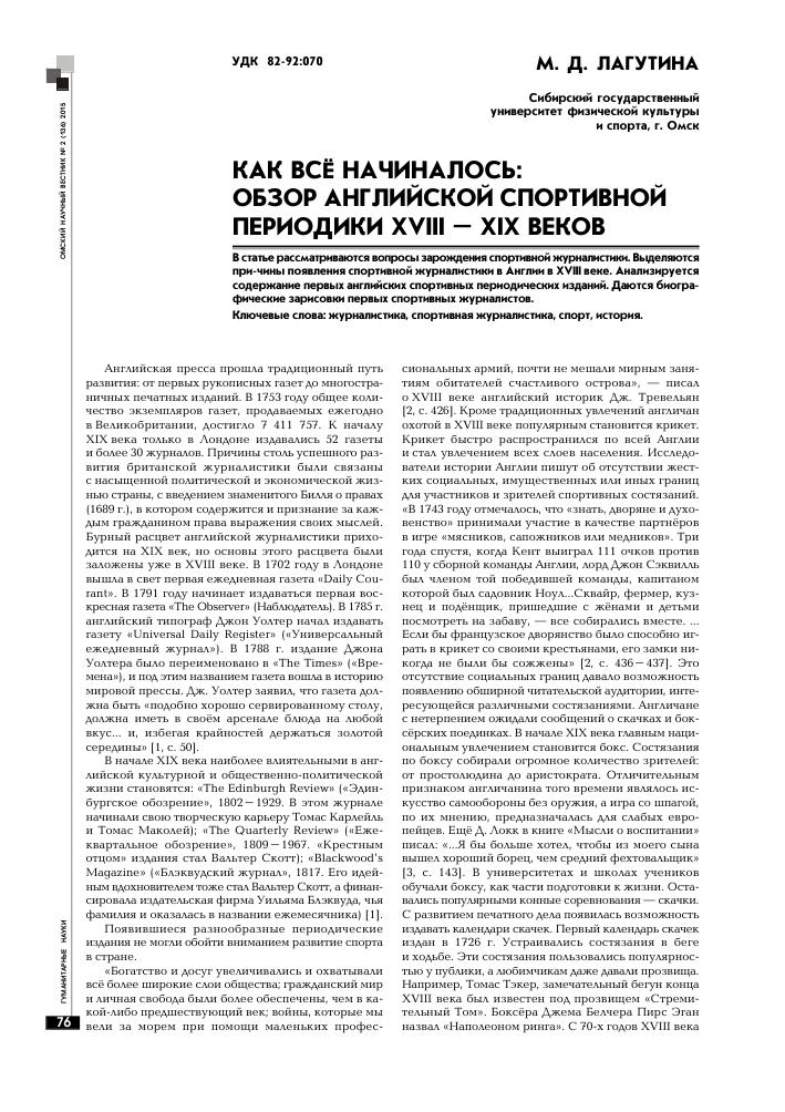 Похожие темы научных работ по массовой коммуникации, журналистике,  средствам массовой информации , автор научной работы — Лагутина Марина  Дмитриевна, b081e599463