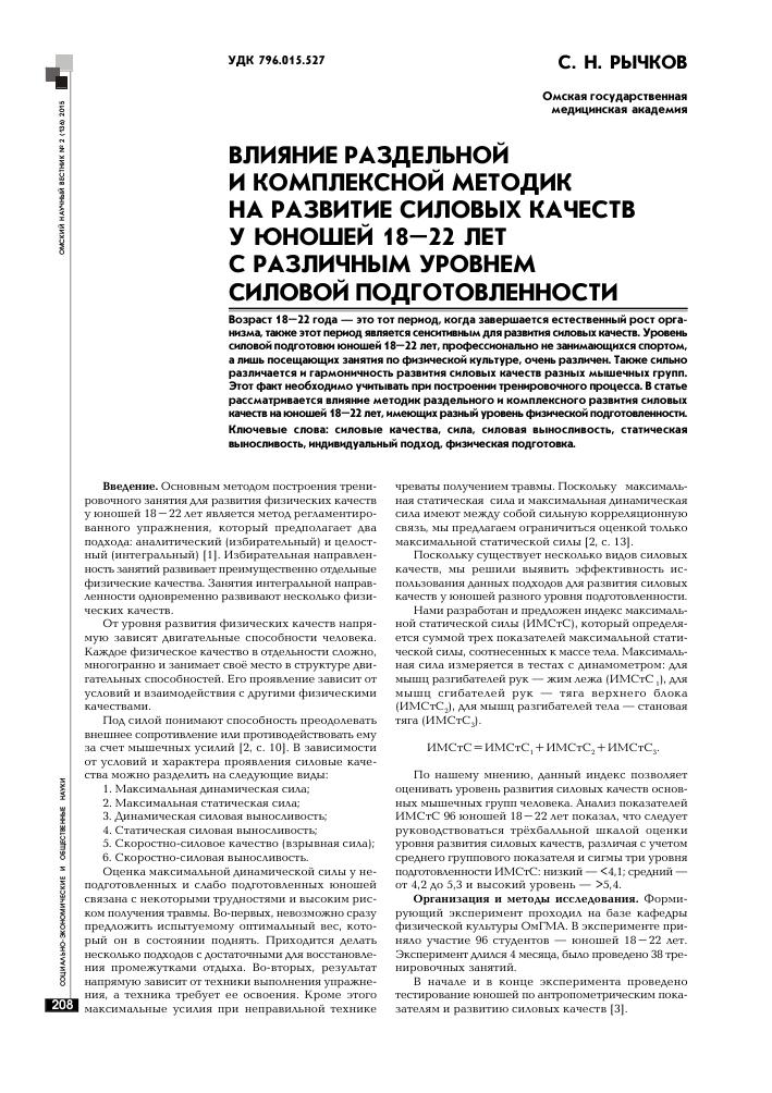 Оценка силовых показателей голеностопного сустава тенториум при болезнях суставов