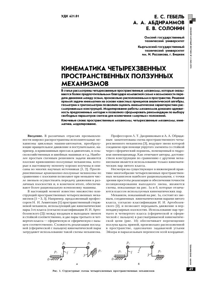 Решение задачи кинематики методом кинематических диаграмм основы энергосбережения решение задач