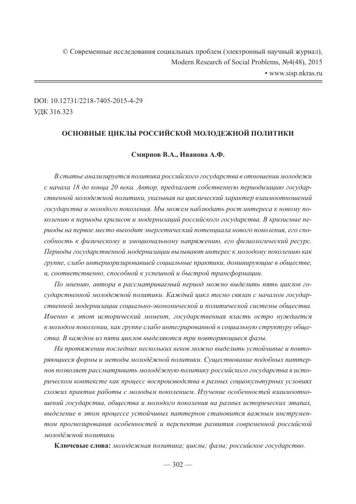 Основные циклы российской молодежной политики тема научной  Показать еще