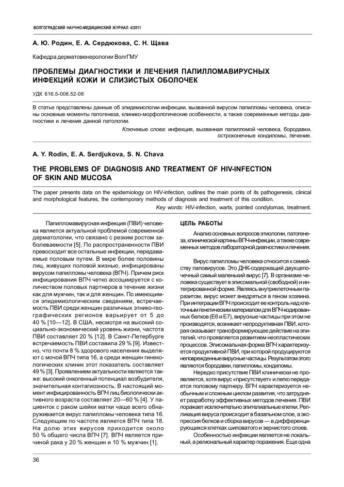 Остроконечные кондиломы: как избежать инфицирования