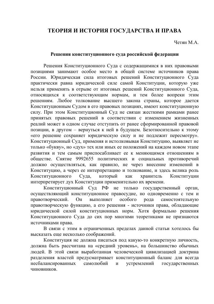 Приказ Минтруда О реестре профессиональных стандартов