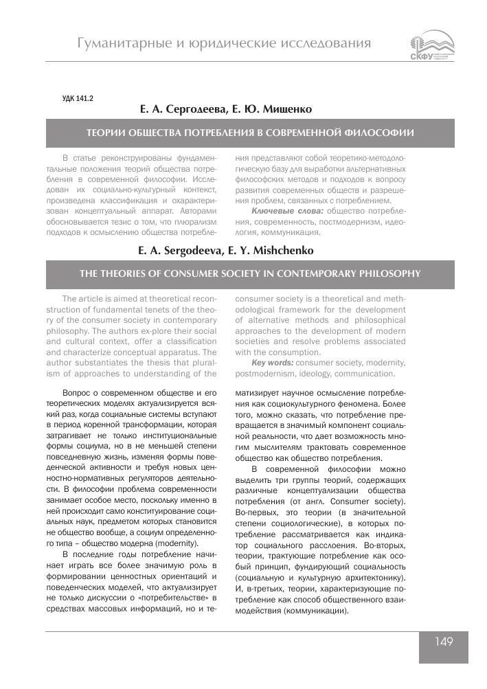 Философия общества потребления доклад 2901