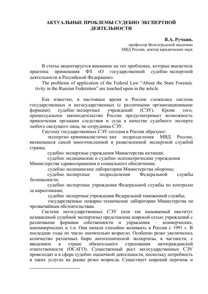 Негосударственный судебный эксперт реферат 3332