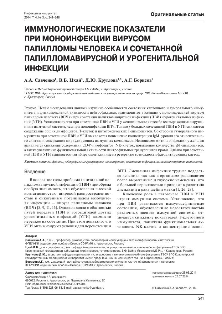 Папилломавирусная инфекция лимфоциты понижены фото