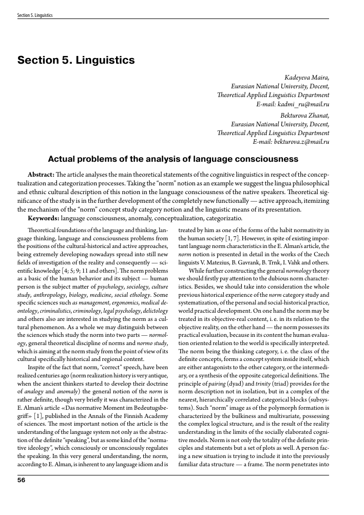 Consciousness and language - the problems of the formation of philosophical hermeneutics 45