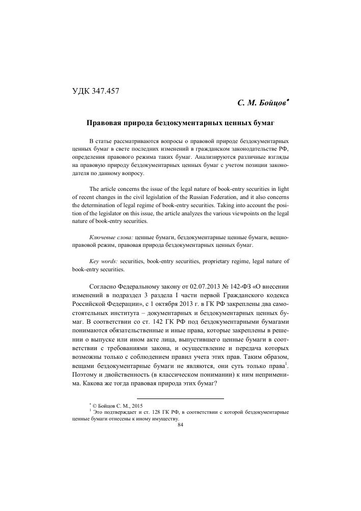 Правовая природа бездокументарных ценных бумаг тема научной  Показать еще