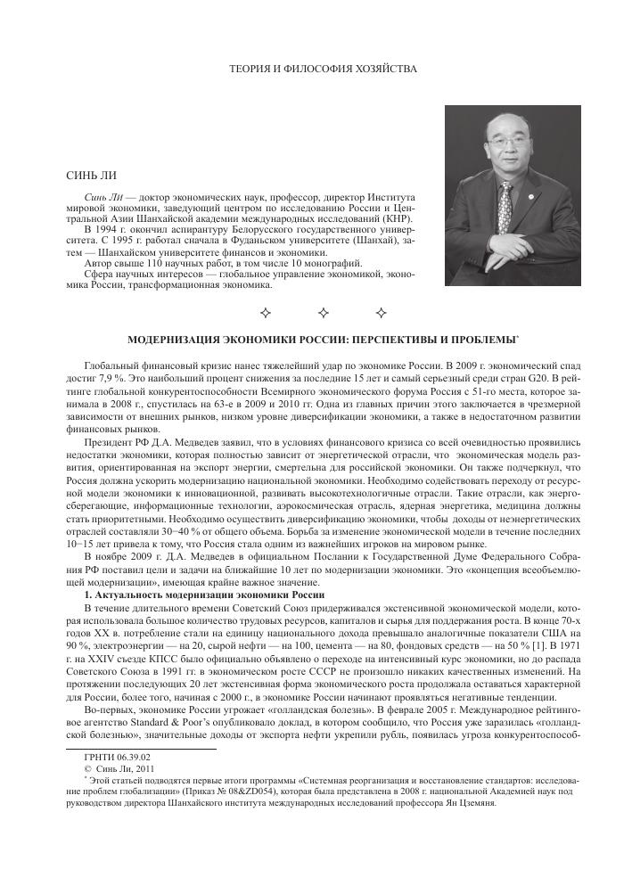 Модернизация экономики россии доклад 5207