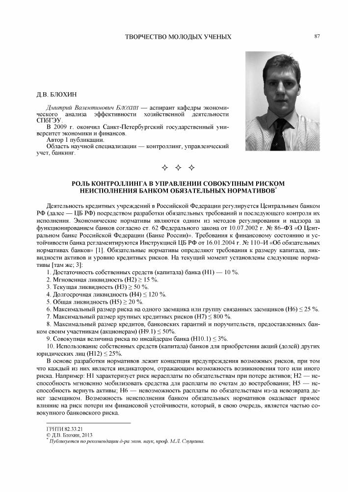Инструкция банка россии об обязательных нормативах банка 110 и