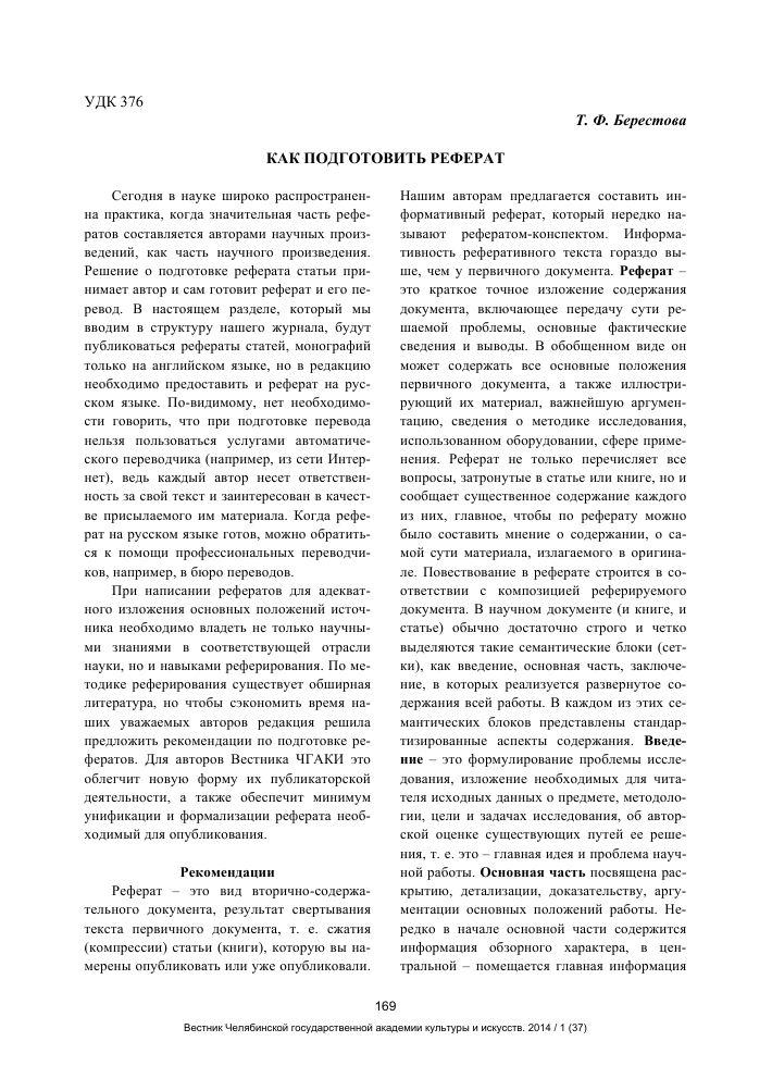 Как подготовить реферат тема научной статьи по языкознанию  Показать еще