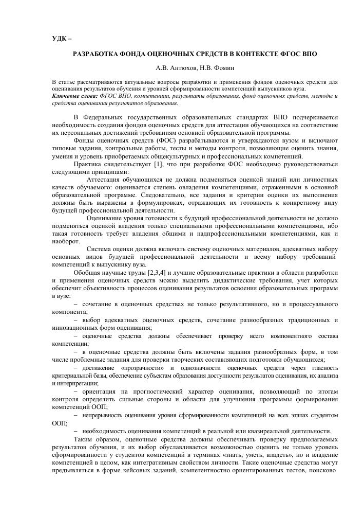 Разработка фонда оценочных средств курсовая работа 6254