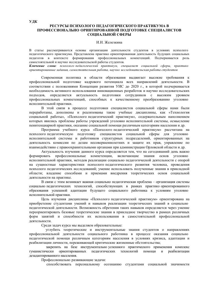 Рефераты психолого педагогический практикум 2527