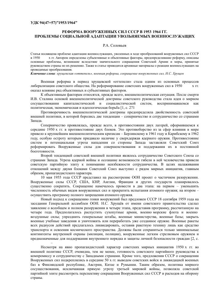 Инструкция министерства сельского хозяйства ссср 23 февраля 1956 года