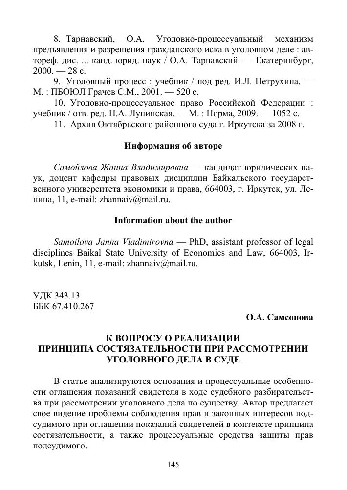 Уголовно процессуальное право рф практикум лупинская п а [50 книг].