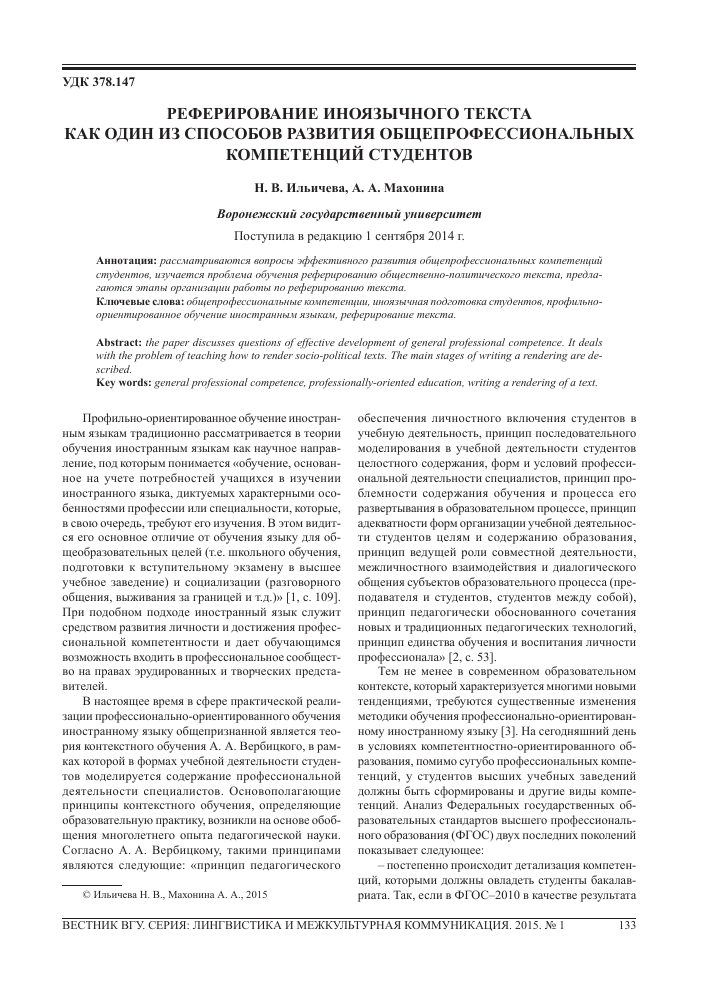 Реферирование иноязычного текста как один из способов развития  rendering a foreign text as a way to develop general professional competence of stu dents