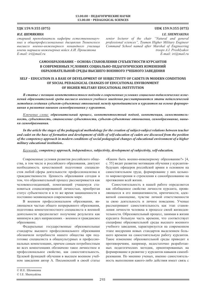 Категории групп социально-педагогических технологий: исследовательские прикладные и