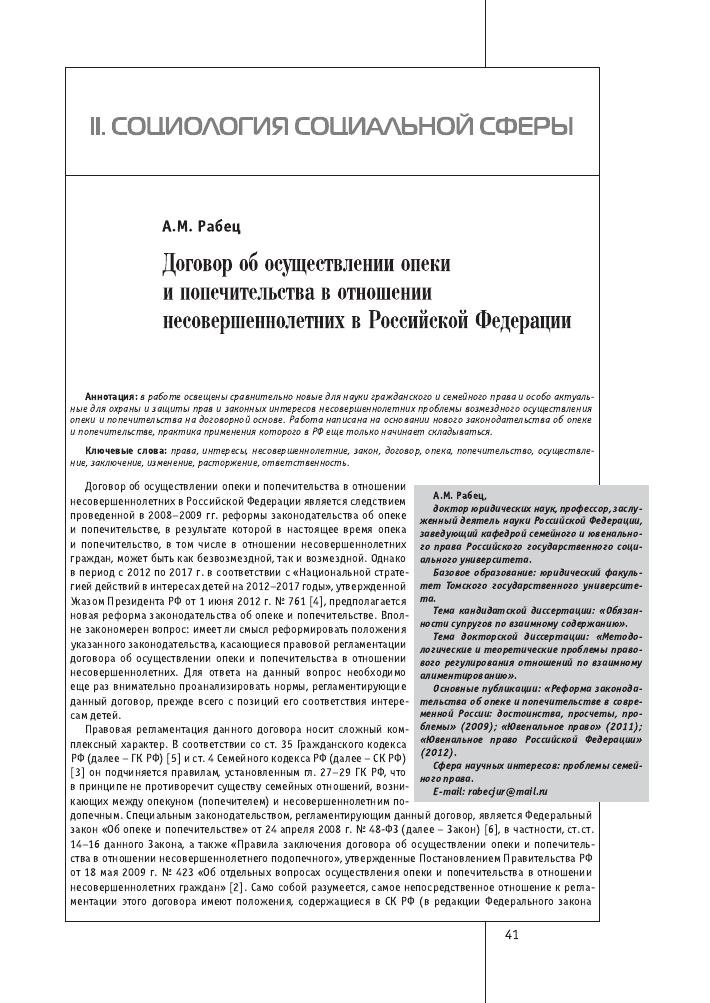 Договор об осуществлении опеки и попечительства в отношении  Показать еще