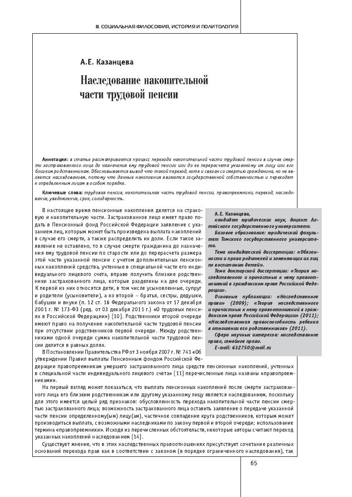 Наследование накопительной части трудовой пенсии тема научной  Показать еще