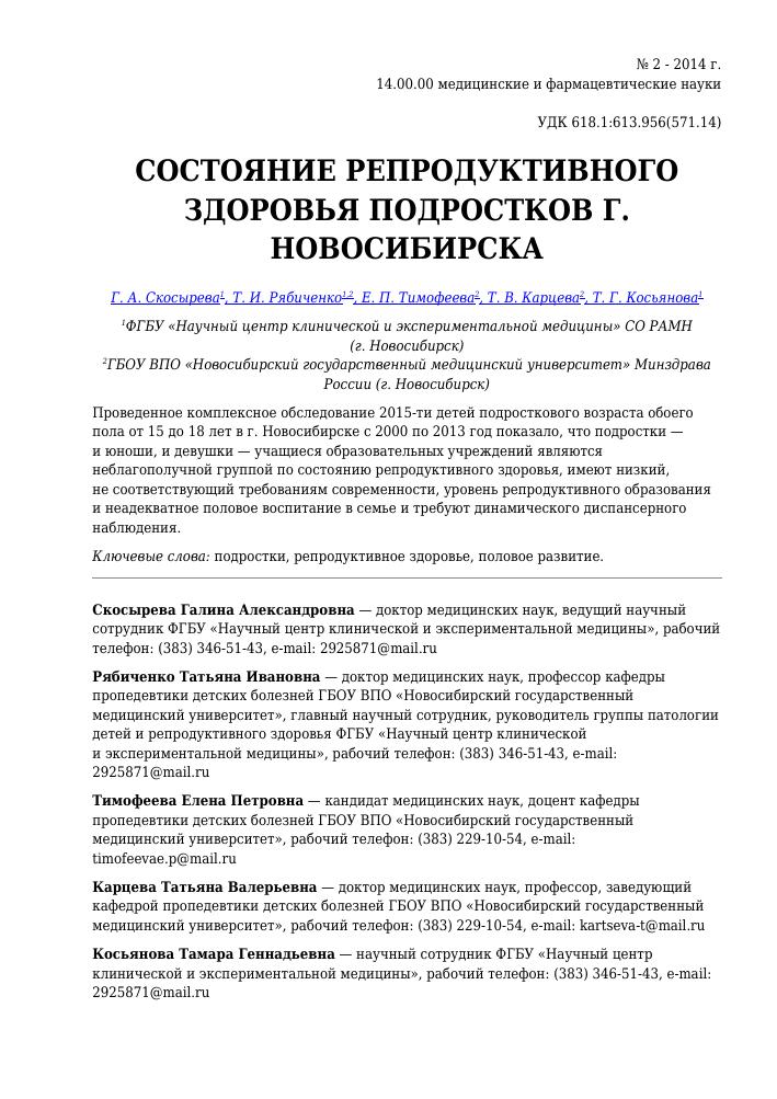 Медицинское заключение о состоянии здоровья Университет Справка в бассейн Шаболовская