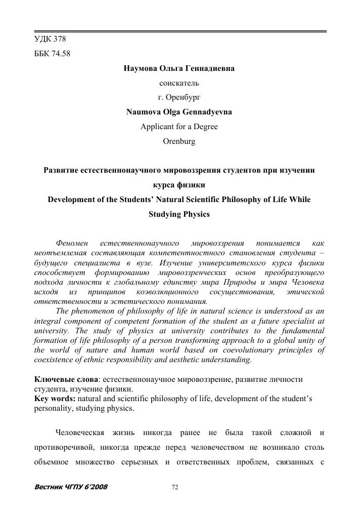 Онтология физики и естественнонаучного образования