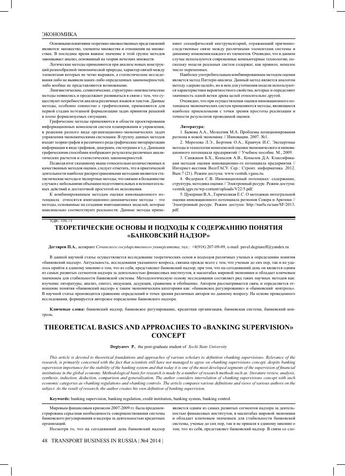Учебник банковское право алексеева пыхтин бесплатно