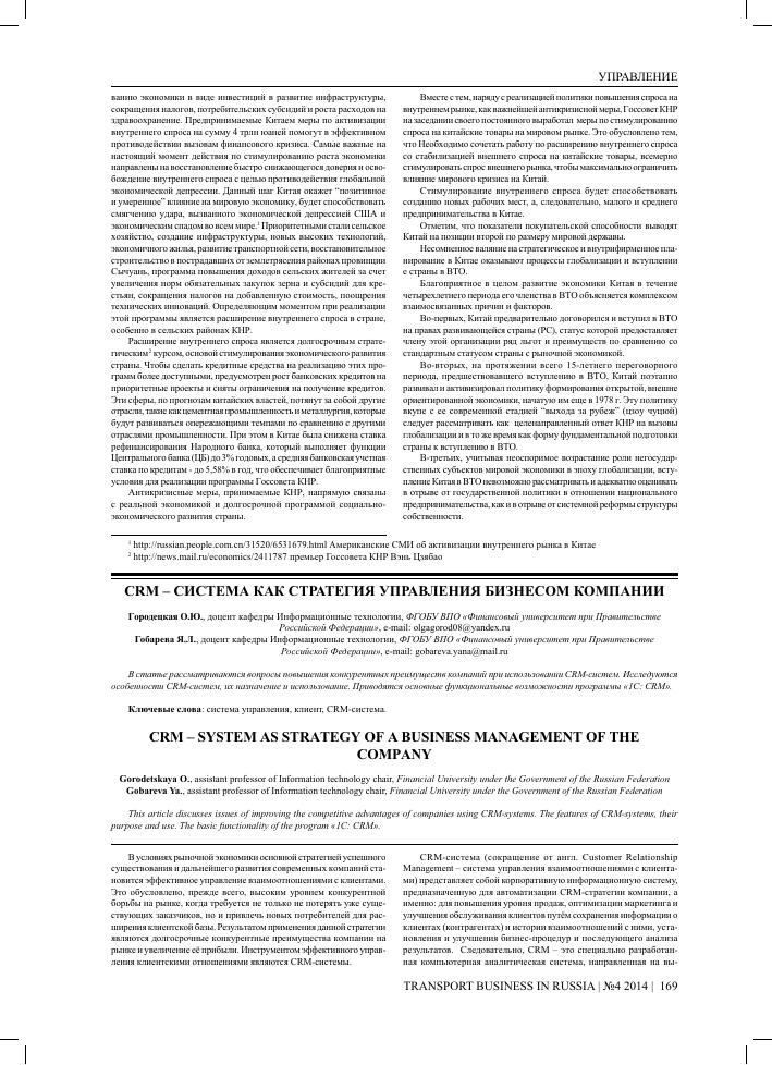 Crm системы статьи импорт битрикс commerceml