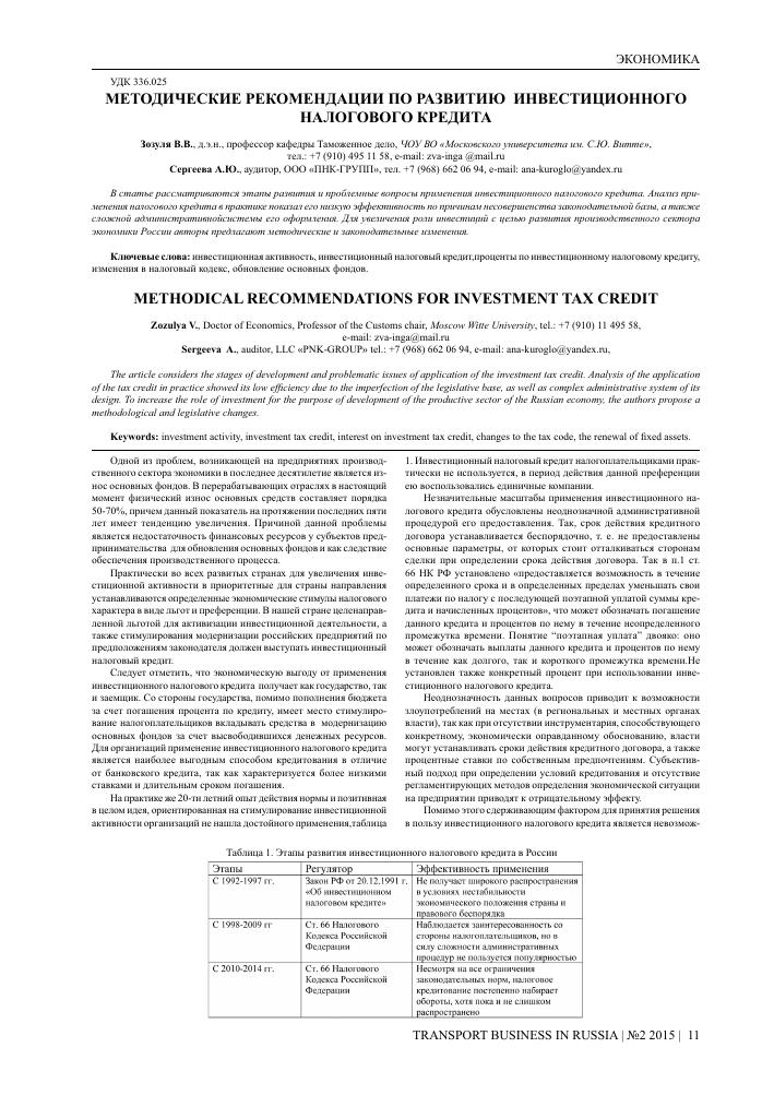Договор инвестиционного налогового кредита