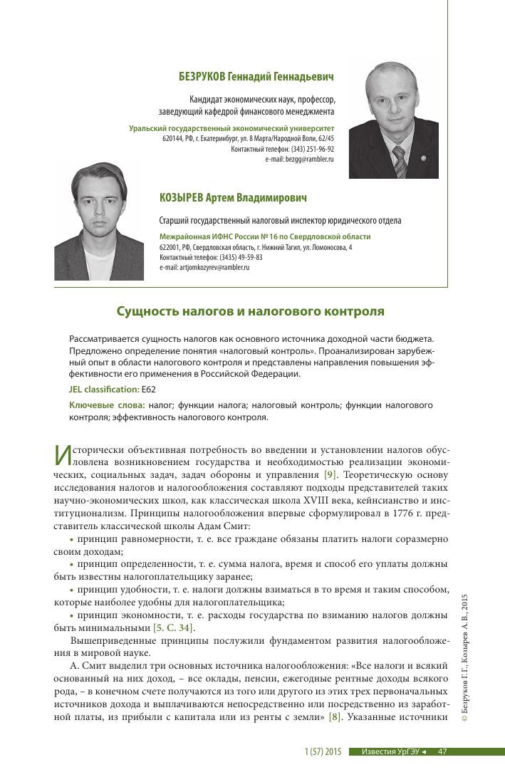 Юткина т. Ф налоги и налогообложение: учебник под редакцией т ф.