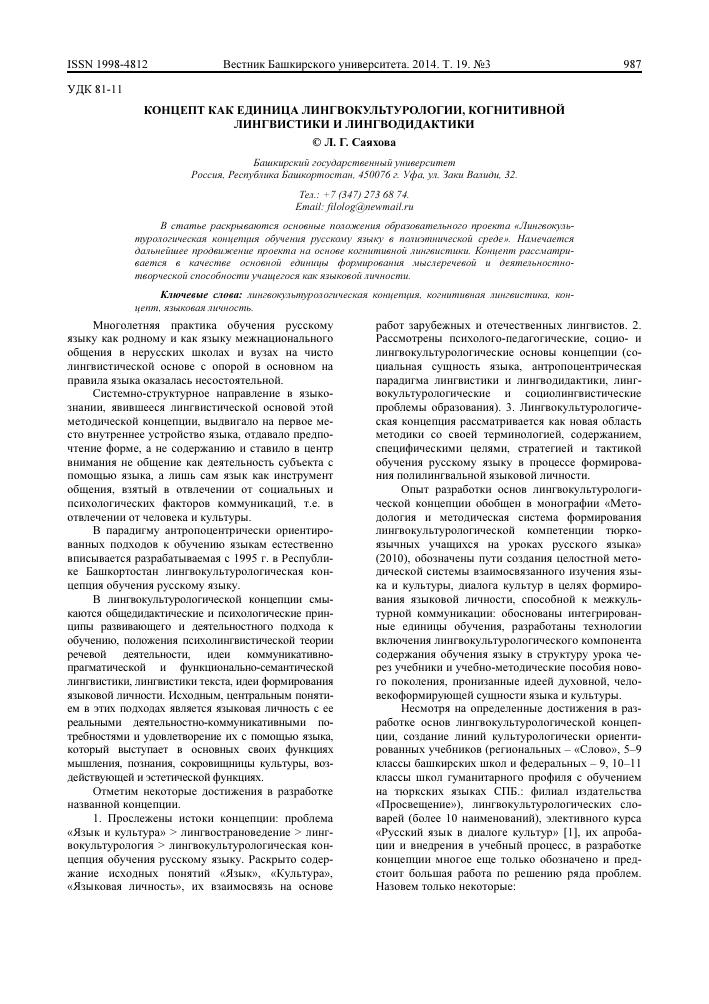 Автор л.г саяхова 2004 года по русскому родному языку 7 класс