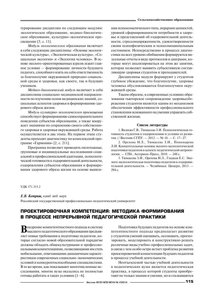 Проектировочная компетенция методика формирования в процессе  design competence methods of forming continuous pedagogical practice