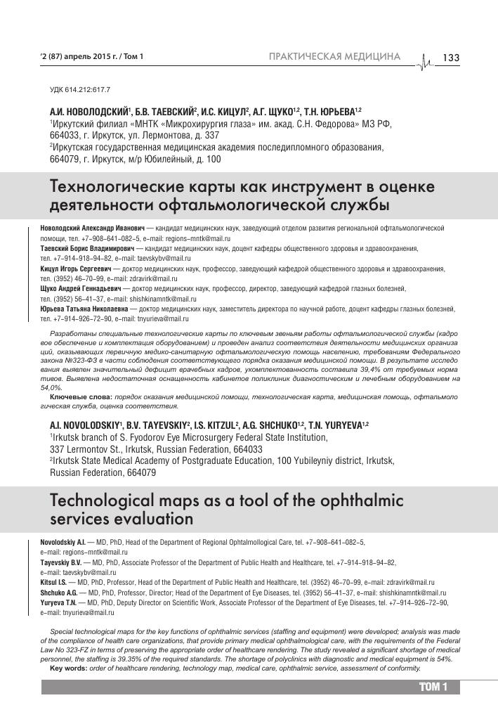 Нормативные документы   санаторий «крепость» официальный сайт.