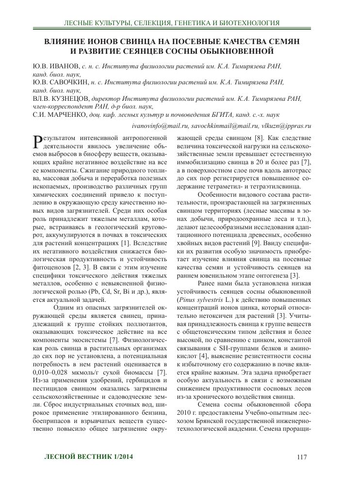 Схема исследования объектов на тетраэтилсвинец фото 512