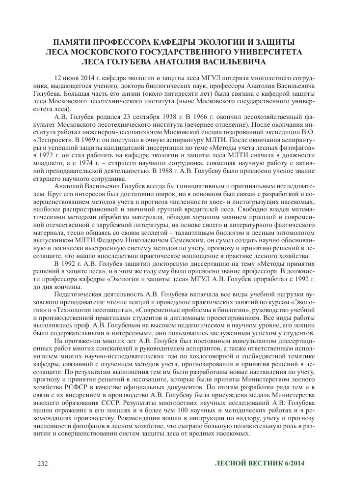 Памяти профессора кафедры экологии и защиты леса Московского  Показать еще