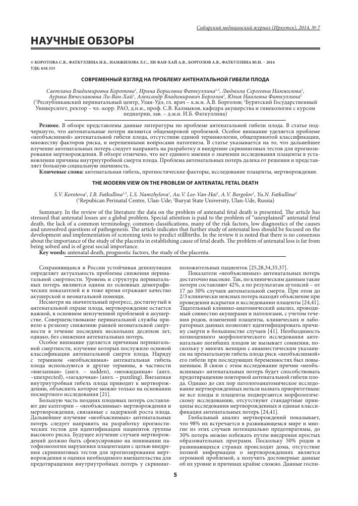 Патология системы мать-плацента-плод руководство для врачей Милованов А П