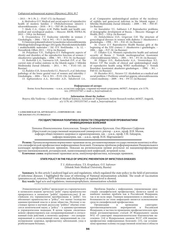 Сертификат о профилактических прививка Алексеевская расшифровка анализа крови на гормоны цмв