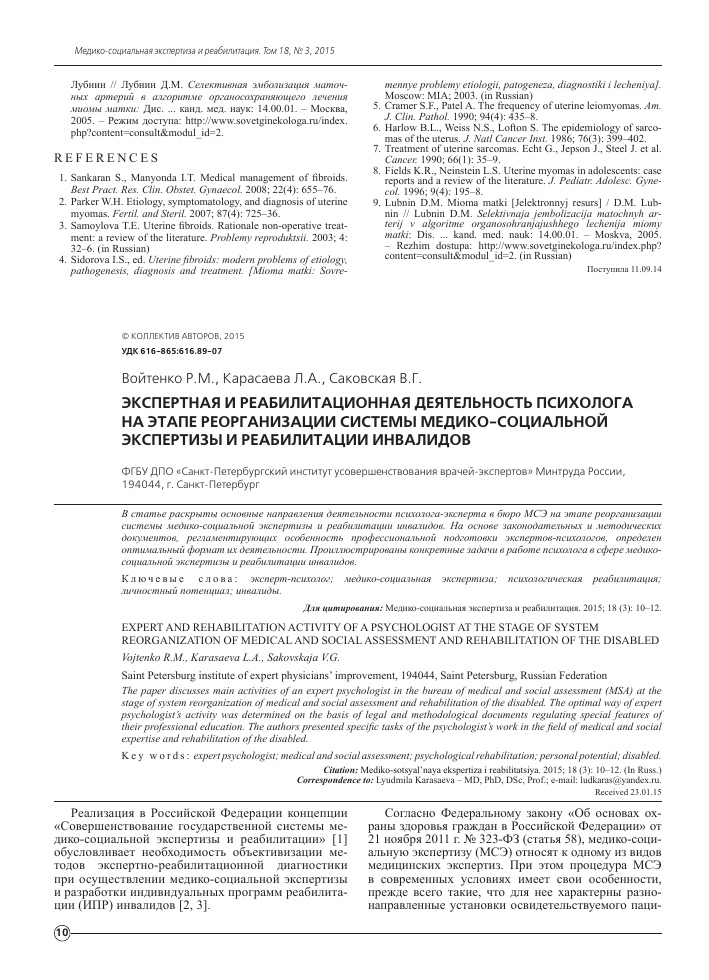 Медицинская экспертная социальная комиссия в санкт-петербурге нимецкий аппарат анализа крови биосенс