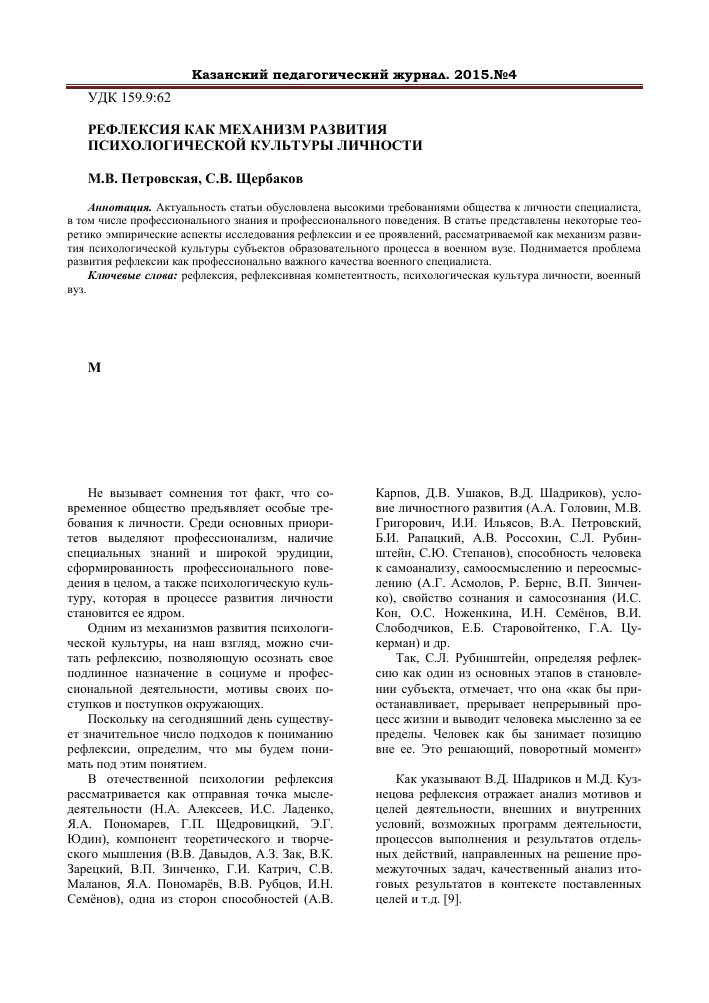 Щербаков 12 временная регистрация оформление медицинской книжки где и как